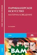 Парикмахерское искусство. Материаловедение. 5-е издание  Уколова А. В.  купить