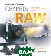 Секреты RAW. Полноцветное издание. 2-е издание  Ефремов А. А. купить