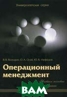 Операционный менеджмент. 4-е издание  Володин В.В., Огай О.А., Нефедов Ю.В. купить