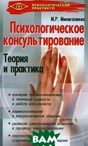 Психологическое консультирование: теория и практика. Серия: «Психологический практикум»  Минигалиева М. Р. купить