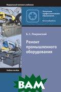 Ремонт промышленного оборудования. 4-е издание  Покровский Б.С. купить