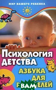 Психология детства. Азбука для родителей. Серия: Мир вашего ребенка  О. А. Кулягинова купить