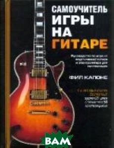 Самоучитель игры на гитаре  Капоне Ф. купить