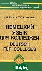 �������� ���� ��� ���������. 15-� ���. / Deutsch fur Colleges. 