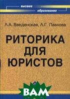 Риторика для юристов. 8-е издание  Л. А. Введенская, Л. Г. Павлова  купить