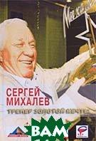 Тренер золотой мечты  Михалев С. М. купить