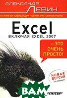 Excel - это очень просто! 2-е издание  Левин А. Ш. купить