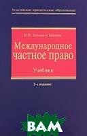 Международное частное право. 2-е издание  И. В. Гетьман-Павлова купить