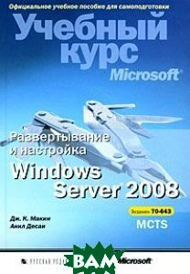 ������������� � ��������� Windows Server 2008. ������� ���� Microsoft  / Configuring Windows Server 2008: Applications Infrastructure 