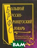 Большой русско-французский словарь  Сосот. Муллаева М.Ю., Григорян И.Р., Петрович М.Н купить