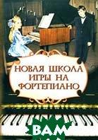 Новая школа игры на фортепиано. 8-е издание  Цыганова Г.Г. купить