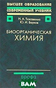 Биоорганическая химия. 3-е издание  Нонна Тюкавкина, Юрий Бауков купить