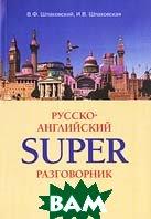 Русско-английский superразговорник  В. Ф. Шпаковский, И. В. Шпаковская  купить