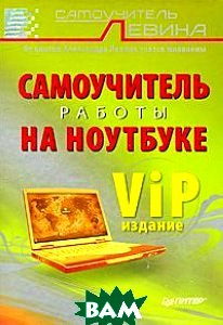 Самоучитель работы на ноутбуке. VIP-издание  Александр Левин купить