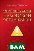 Опасные схемы налоговой оптимизации  Баязитова А. В. купить