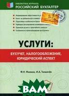 Услуги: бухучет, налогооблажение, юридический аспект  Ф. Н. Филина, И. А. Толмачев купить