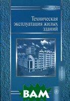 Техническая эксплуатация жилых зданий  Нотенко С.Н., Римшин В.И., Ройтман А.Г. купить
