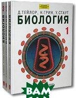 Биология. В 3 томах /  Biological Science  Грин Н., Стаут У., Тейлор Д. / D. J. Taylor,N. P. O. Green,G. W. Stout купить