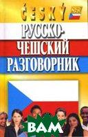Русско-чешский разговорник   Е. Мурашкин купить