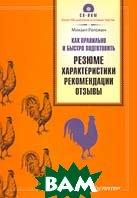 Как правильно и быстро подготовить резюме, характеристики, рекомендации, отзывы  Михаил Рогожин купить