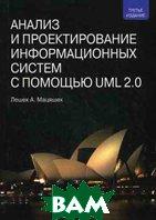 Анализ и проектирование информационных систем с помощью UML 2.0 / Requirements Analysis and Systems Design. 3-издание  Лешек А. Мацяшек / Leszek A. Maciaszek купить