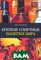 Крепкие спиртные напитки мира. 3-е издание  Эркин Тузмухамедов купить
