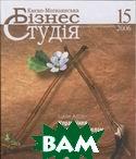 Журнал `Києво-Могилянська Бізнес Студія`  №15, 2006   купить