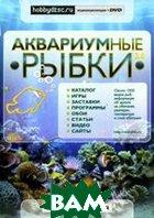 Аквариумные рыбки 2.0   купить
