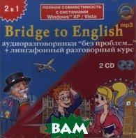 Bridge to English: аудиоразговорники `Без проблем...` + лингафонный разговорный курс   купить