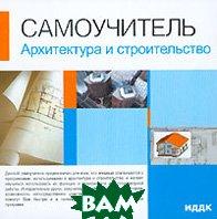 Архитектура и строительство. Самоучитель   купить
