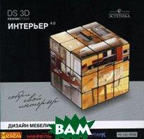 DS 3D Интерьер 4.0   купить