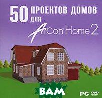 50 проектов домов для ArCon Home 2   купить