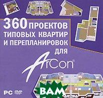 360 �������� ������� ������� � �������������� ��� ArCon   ������