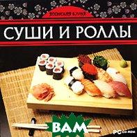 Суши и роллы. Японская кухня   купить