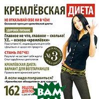 Кремлевская диета   купить