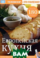 Европейская кухня   купить