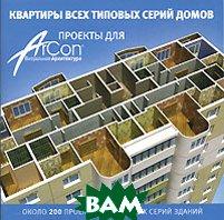 Квартиры всех типовых серий домов. Проекты для ArCon    купить