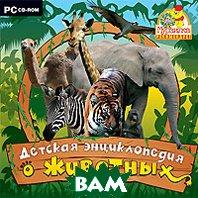 Детская энциклопедия о животных   купить