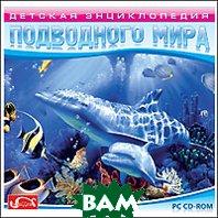 Детская энциклопедия подводного мира   купить