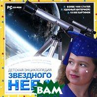 Детская энциклопедия звездного неба   купить