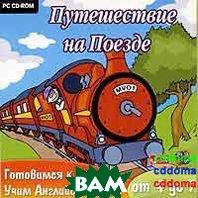 Путешествие на поезде. Готовимся к школе. Учим английский язык   купить
