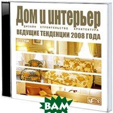 ��� � ��������. ������� ��������� 2008 ����   ������