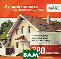 Лучшие проекты загородных домов   купить