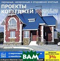 Проекты коттеджей Postroi.ru. Выпуск 2   купить