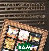 Лучшие интерьеры 2006. Конкурс проектов   купить