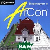 Моделируем в ArCon   купить