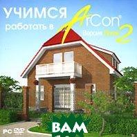 Учимся работать в ArCon Home 2    купить