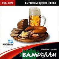 Tangram. Полный курс немецкого языка   купить