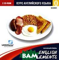 English Elements. Полный курс английского языка   купить