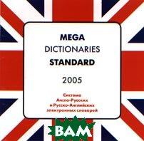 MEGA Dictionaries Standard. Система Англо-Русских и Русско-Английских электронных словарей   купить